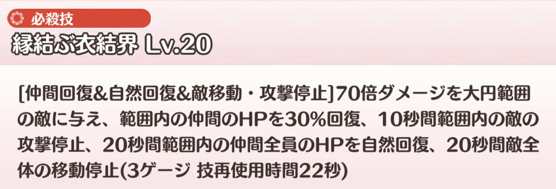 必殺技Lv20