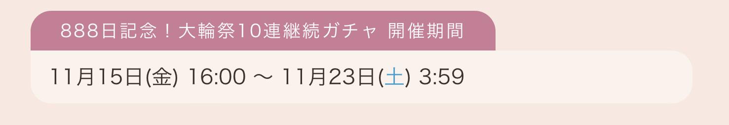 888日記念ガチャの日程
