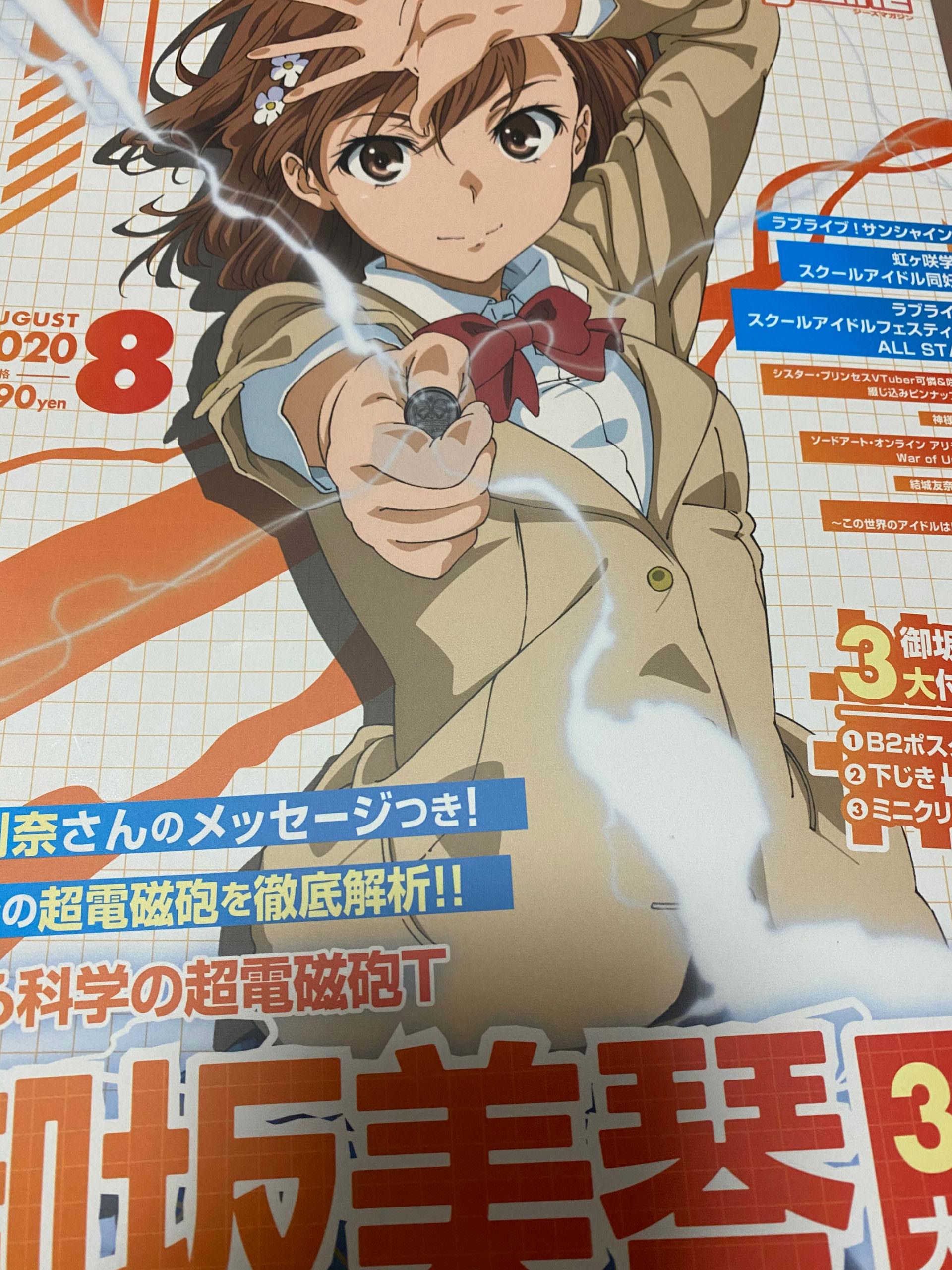 電撃G's Magazine8月号