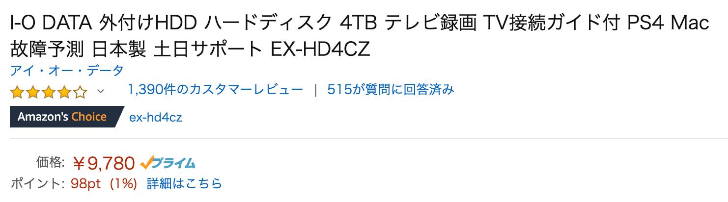 EX HD4CZ
