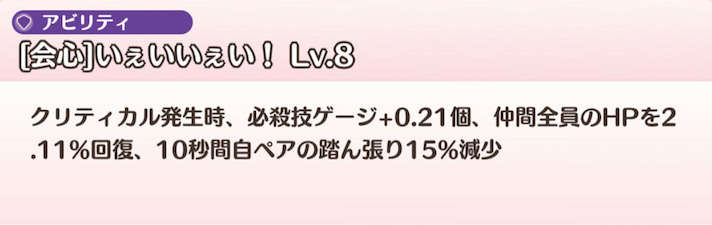 信頼 三ノ輪銀のアビリティ(Lv8)