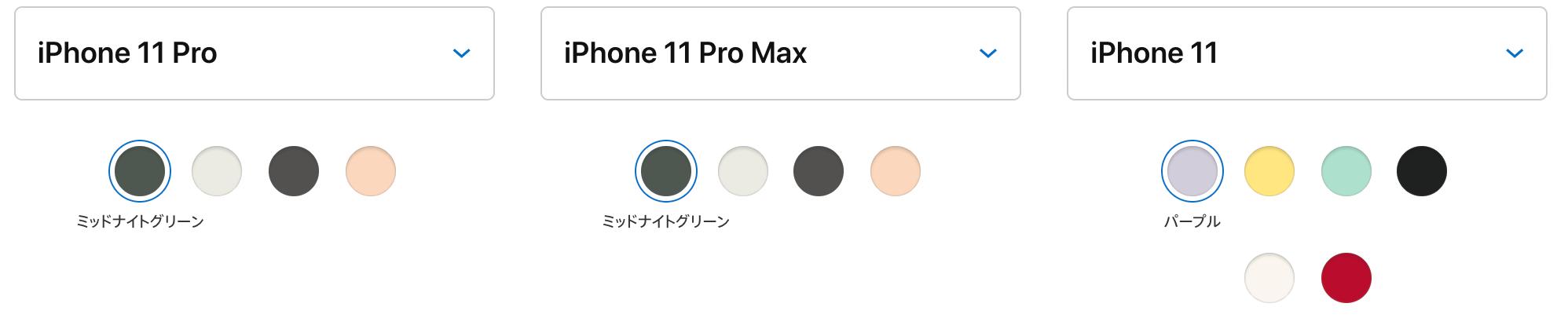 色のラインナップ