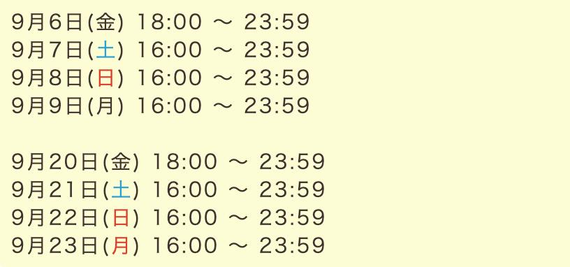 ジェミニ4節延長後の日程