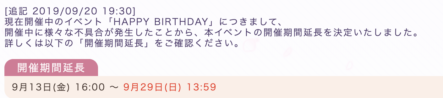 HAPPY BIRTHDAY延期後日程