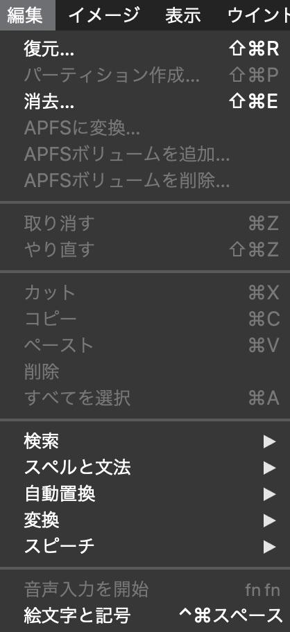 編集メニュー