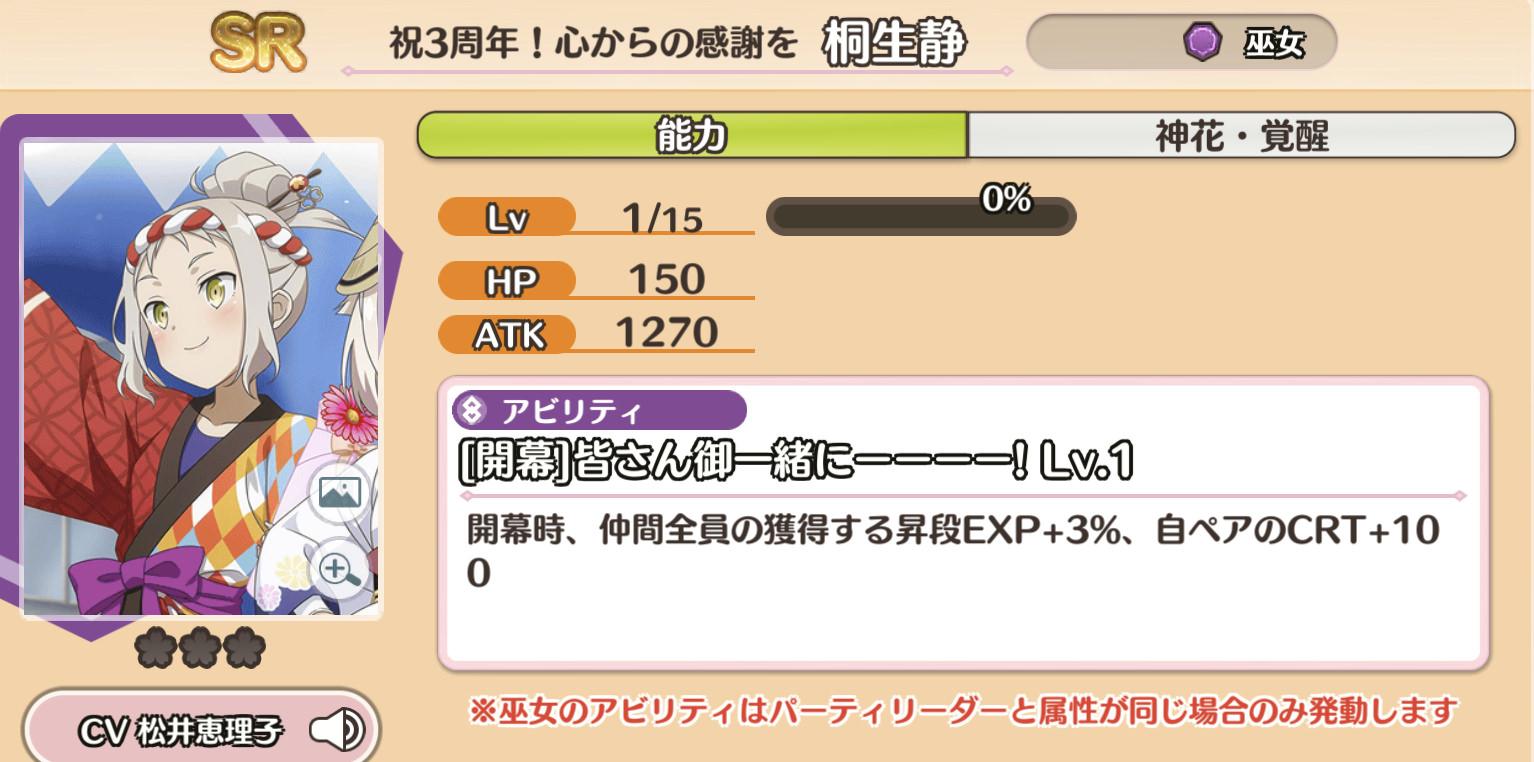 桐生静(紫)