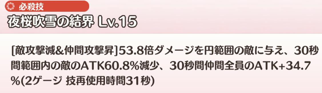 必殺技Lv15