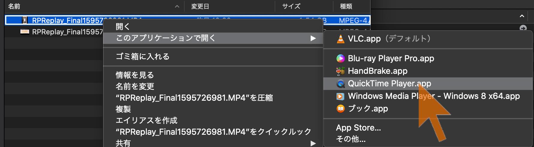 動画ファイルをQuickTimeで開く