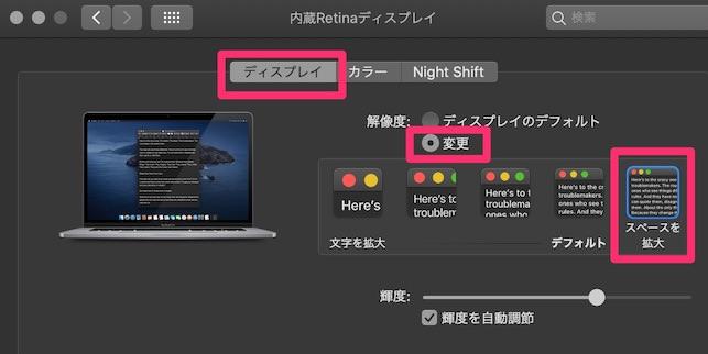 ディスプレイ拡張設定(Mac)