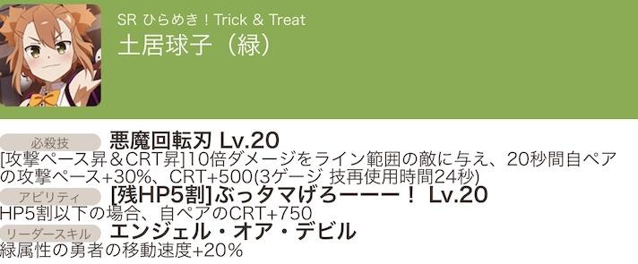 ひらめき!Trick & Treat 土居球子の最大値
