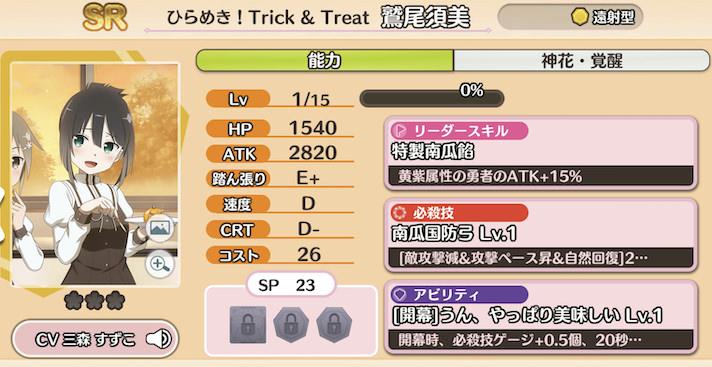 ひらめき!Trick & Treat 鷲尾須美