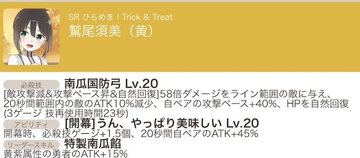 ひらめき!Trick & Treat 鷲尾須美の最大値