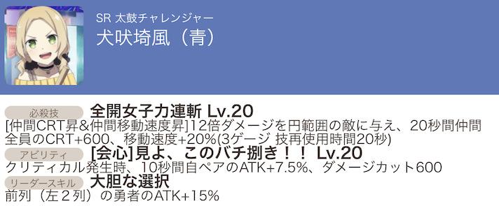 限定SR 太鼓チャレンジャー 犬吠埼風の最大値