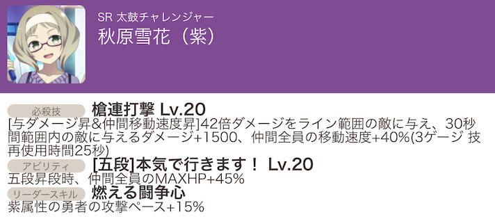 限定SR 太鼓チャレンジャー 秋原雪花の最大値