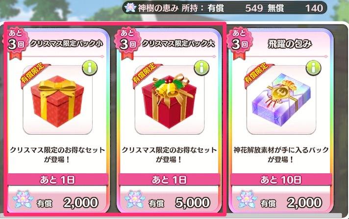 今日から販売が始まったクリスマス限定パック