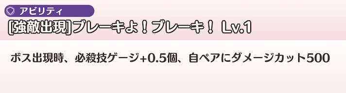 限定SR どたばたドライブ 三好夏凜のアビリティ