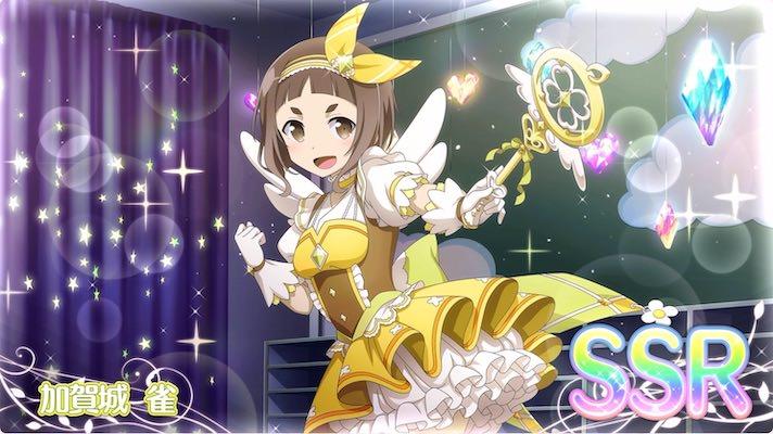 夢守の魔法少女 加賀城雀