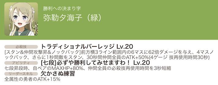 勝利への決まり字 弥勒夕海子のアビリティLv20