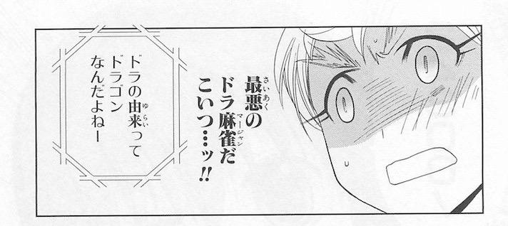 咲-saki-阿知賀編でも・・・