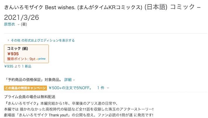 Amazonの「きんいろモザイク Best wishes.」販売ページ