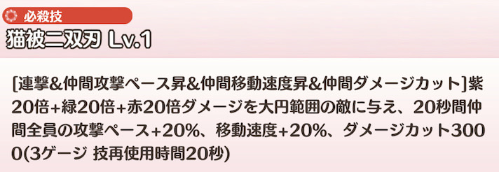 寧日の礼装 三好夏凜の必殺技