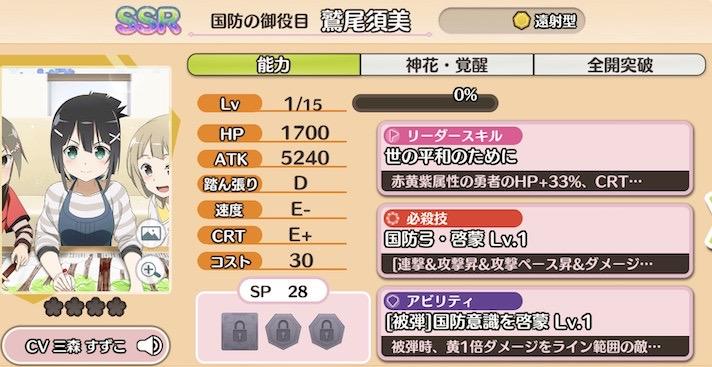 国防の御役目 鷲尾須美