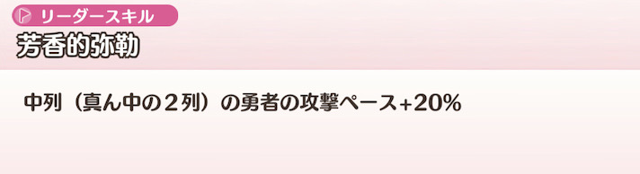 SSR 花と咲く少女 弥勒蓮華のリーダースキル