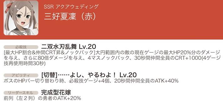 SSR アクアウェディング 三好夏凜の最大値