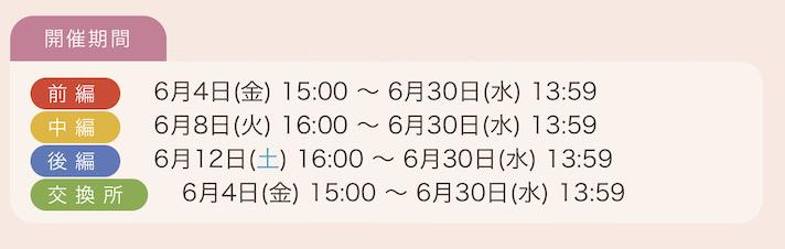 イベントは6/30 13:59まで開催