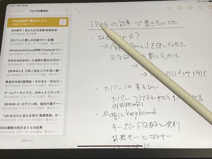 ApplePencilで書いてみた