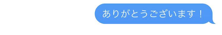 iPhone同士のメッセージ