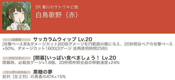 香川のサトウキビ畑 白鳥歌野の最大値