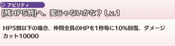 ハピネスドレス 加賀城雀のアビリティ