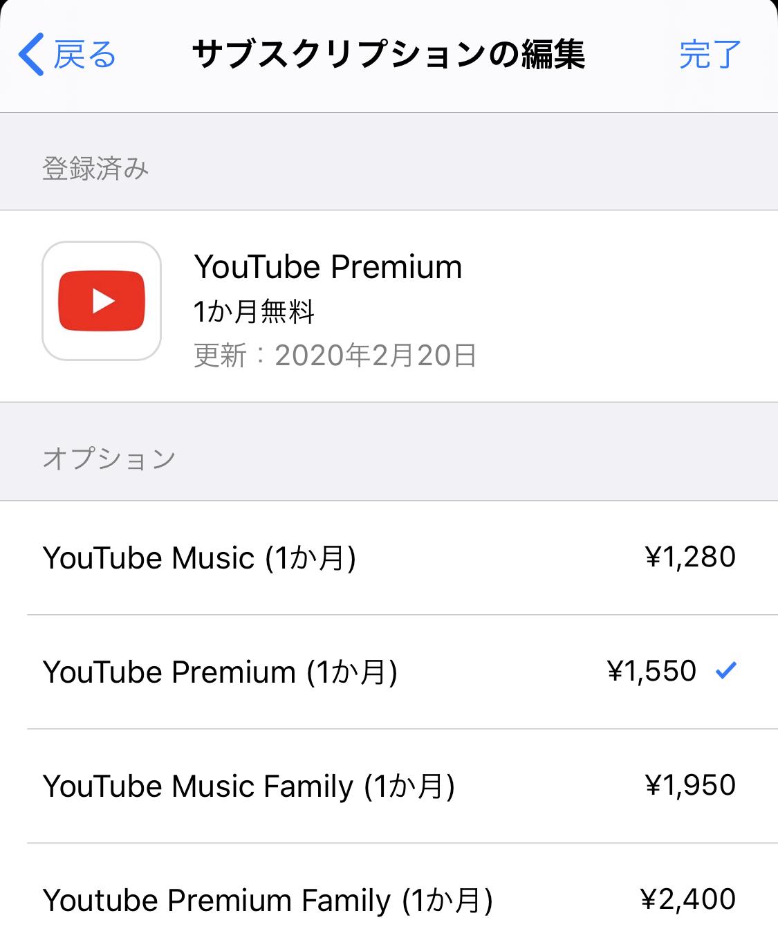 1ヶ月のお値段(App Storeのサブスクリプションで確認)