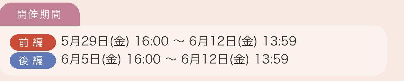 3周年イベントの日程
