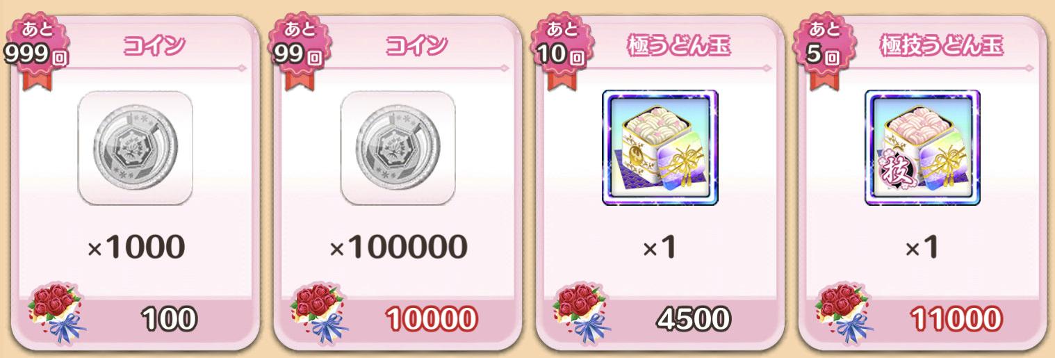 コイン100,000はスマイルブーケ10000個と交換できる
