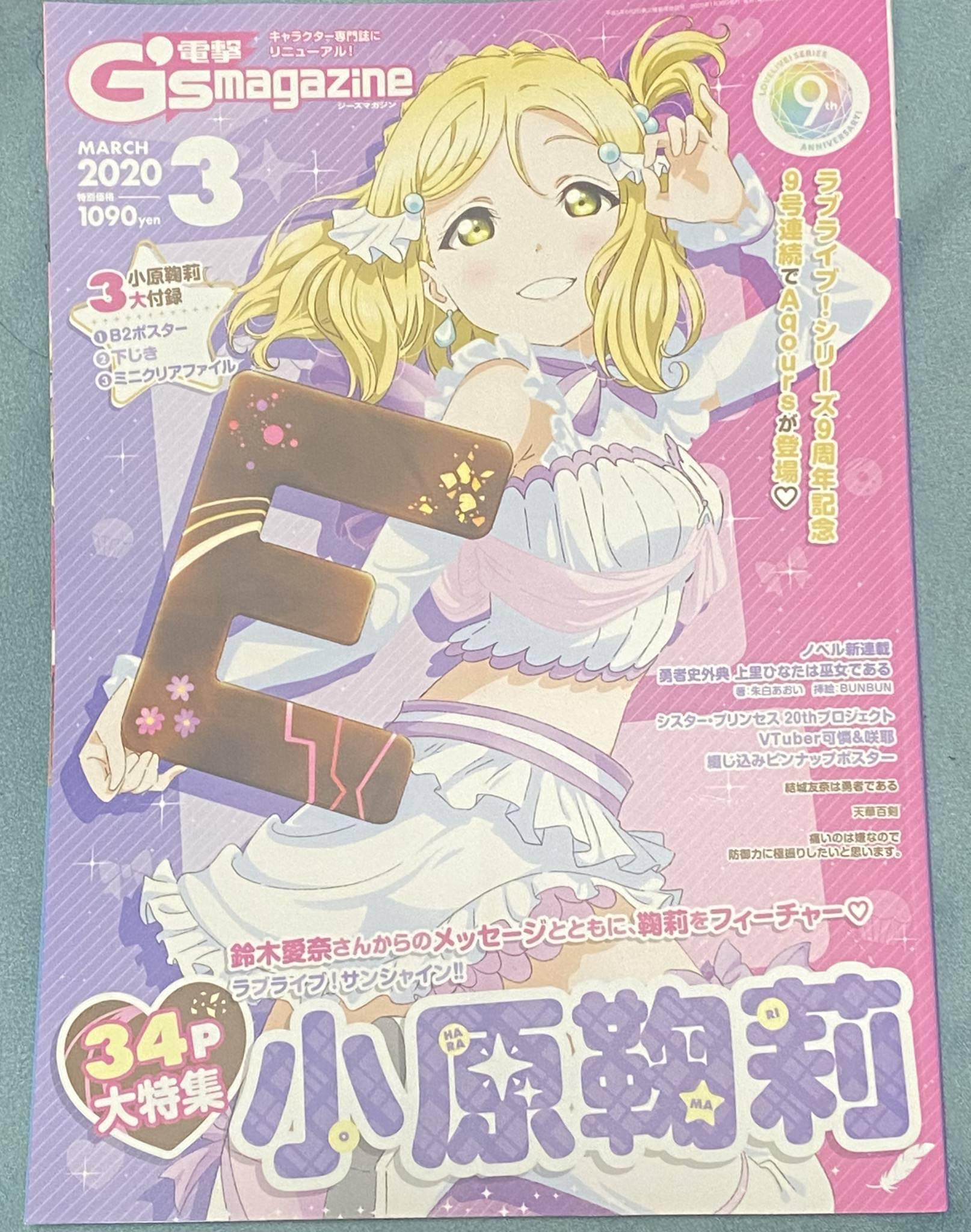 電撃G's Magazine3月号