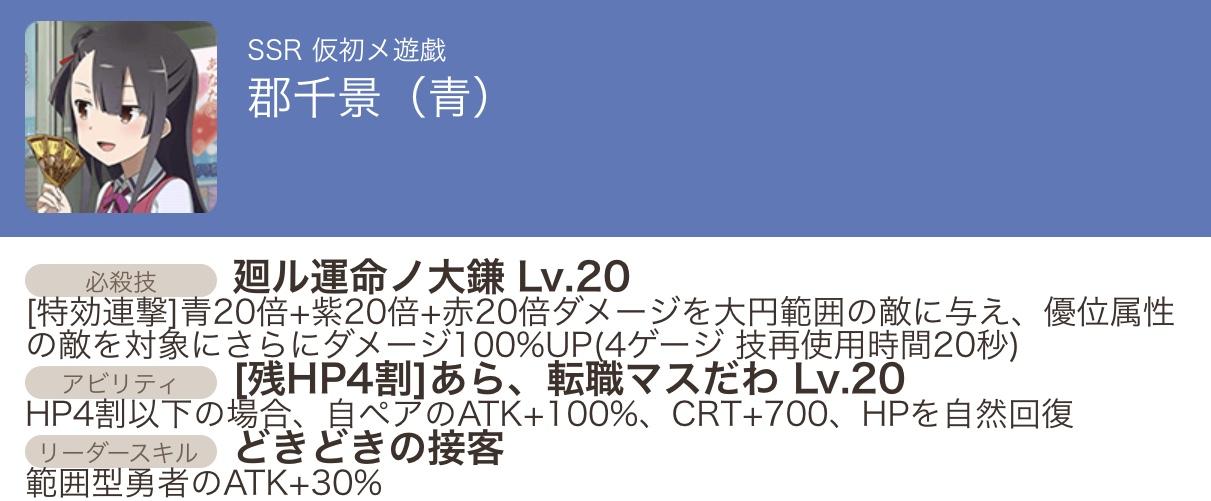 SSR 仮初メ遊戯 郡千景