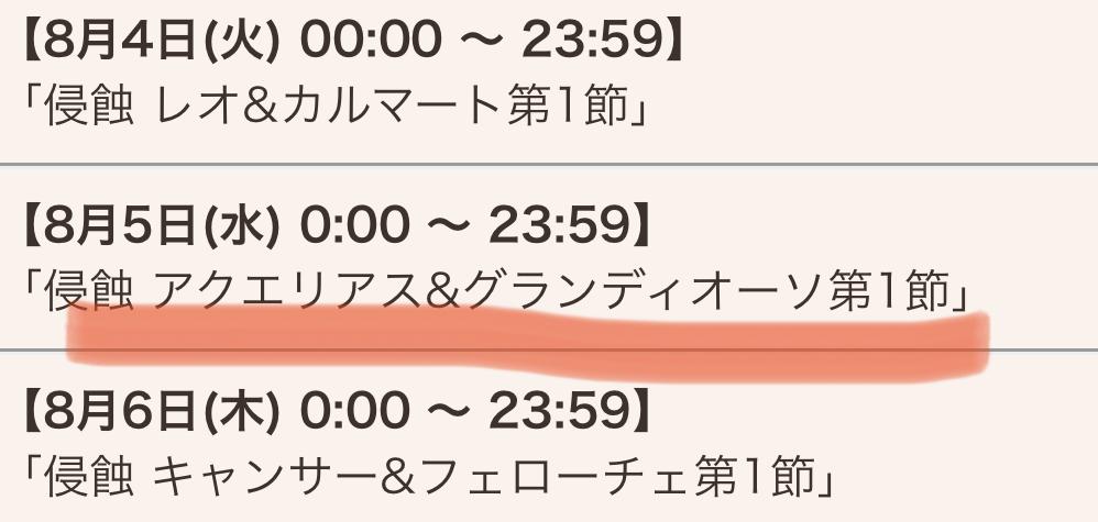 復刻日程(はじめの方)