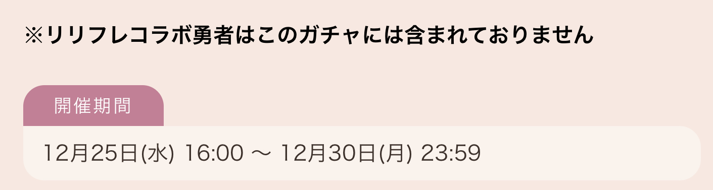 2019年限定!心のアルバムガチャ