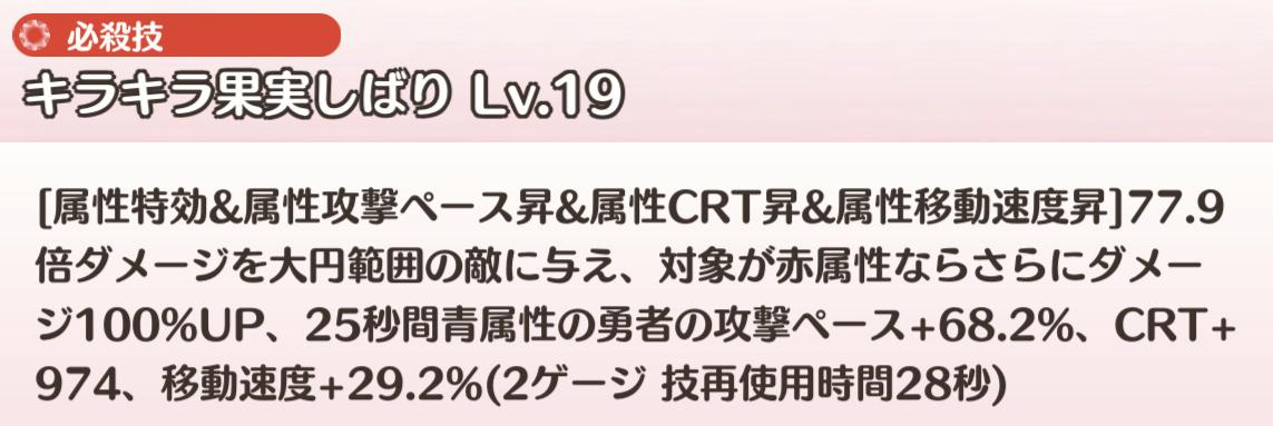 必殺技Lv19