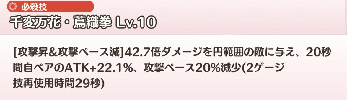 必殺技Lv10