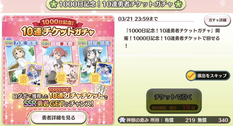 1000日記念10連ガチャ