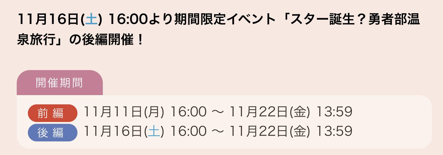 温泉旅行イベントの日程