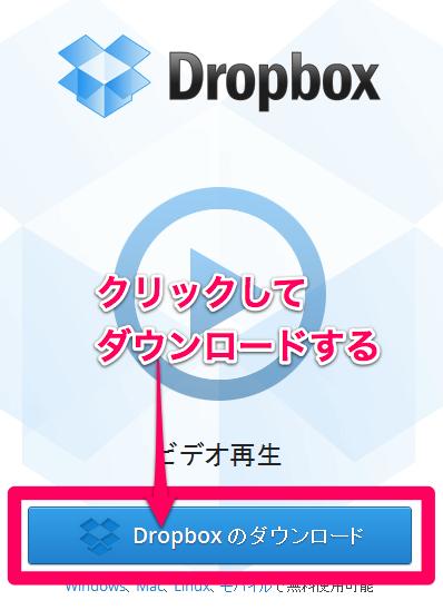 Dropbox dl 1