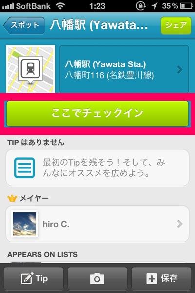Foursquare20