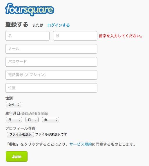 Foursquare4