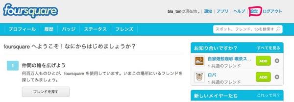 Foursquare8