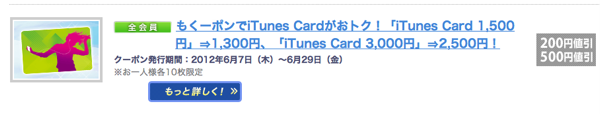 iTunesCardのキャンペーン