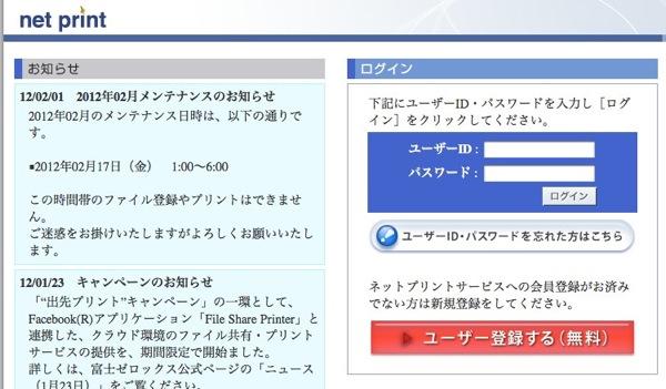 Netprint login2